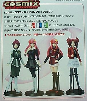 [盒玩] SEED命運女主角COSMIX 全四種