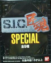 [盒玩] S.I.C 匠魂特別版 全九種