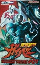 [盒玩] 強殖裝甲子#01 全九種