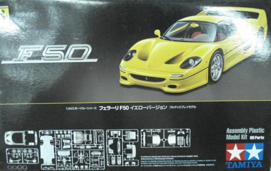 田宮24297 法拉利 F50