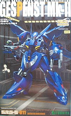 機器人大戰011 CESPENST MK-ll (1/144)