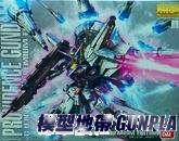 MG 天帝鋼彈-豪華限定版