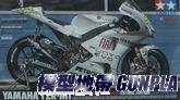 田宮14120 YAMAHA YZR-M1