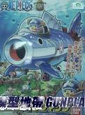 喬巴ROBOT3號 喬巴潛水艇