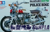 田宮14020 SUZUKI GSX750 警用摩托車
