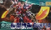 潛網大戰HGBD005 食人魔刃GN-X