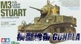 田宮35360 1/35 U.S輕戰車M3 STUARAT後期型