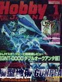 HOBBY JAPAN 2011/1月號 日文版