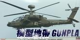 """長谷川07432 AH-64E 阿帕契""""台灣陸軍"""""""