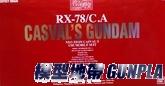 PG RX-78/C.A 凱斯巴爾專用鋼彈 電鍍Ver.