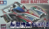 田宮軌道車19446 GREAT BLASTSONIC