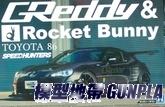 AO050941 1/24 TOYOTA86 GREDDY&ROCKET BUNNY VOLK RACING Ver.