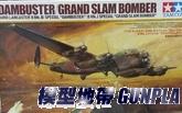 田宮61111 1/48 GRAND SLAM BOMBER