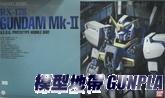 PG 鋼彈GP01/fb