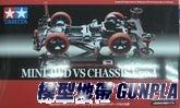 田宮軌道車94734 MINI 4WD VS CHASSIS EVO.I