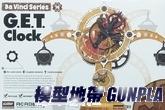 AC18185 達文西系列 G.E.T Colock