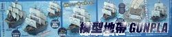 航海王 偉大的船系列07 海軍軍艦
