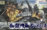 鋼彈THE ORIGIN-002 鋼坦克