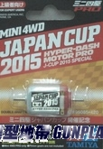 田宮95085 JAPAN CUP 2015馬達