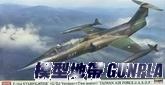 長谷川07473 台灣空軍F-104STARFIGHTER