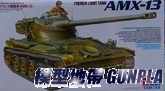 田宮35349 1/35 FRENCH LIGHT TANK AMX-13
