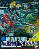創鬥鋼彈配件HGBC030 GMGM吉姆武器組