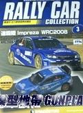 拉力賽車經典收藏誌3 速霸陸 IMPREZA WRC2008