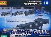 M.S.G武裝零件MH15 擇變來福槍