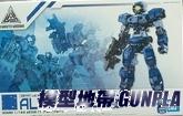30MM 1/144 eEMX-17阿爾托[藍色]