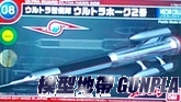 超人力霸王載具08 ULTRA HAWK2號