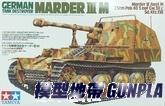 田宮35255 1/35 GERMAN MARDER III M