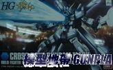創鬥鋼彈 HGBF-014 骷髏鋼彈魔王