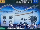 M.S.G武裝零件MH14 魔獸盾+蛇腹刃