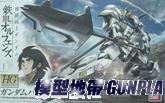 HG 鐵血的奧菲斯-01 獵魔鋼彈