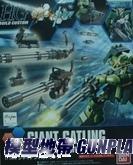創鬥鋼彈 HGBC023 巨型格林機槍