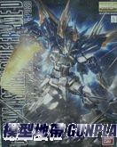 MG 藍色異端D型