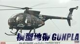 長谷川07474 台灣海軍OH-6D/500MD
