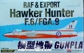AC12312 1/48 RAF&EXPORT Hawker Hunter F.6/FGA.9