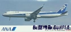 長谷川10826 AIRBUS A321 neo