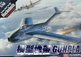 AC12327 1/48 Focke-Wulf Ta183 Huckebein
