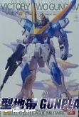 MG V2鋼彈Ver.ka