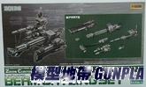 洛伊德HMM 光束格林機槍組