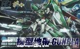 創鬥鋼彈 HGBF-017 重生鳳凰