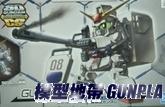 SD鋼彈GCS11 陸戰型鋼彈