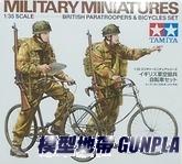 田宮35333 1/35 英軍空挺兵自行車組
