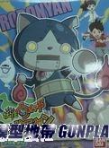 妖怪手錶02 機器貓
