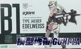女神裝置X武裝神姬 獵兵型雪絨花