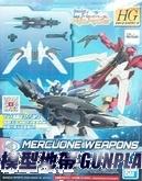 鋼彈創鬥者HGBD R019 水星1式武器組