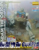 MG RX-78-2 THE ORIGIN特別版