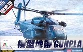 "AC12544 1/72 USN MH-53E""HM-14 Vanguard"""